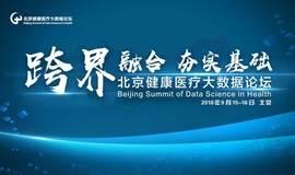 北京健康医疗大数据论坛
