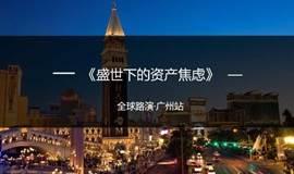 盛世下的资产焦虑——全球路演广州站