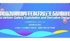 第七届中国动漫图库开发及衍生品创意设计大会