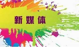 【传播易】第44期公开课新媒体运营和营销训练营-传播易重磅打造-北京站