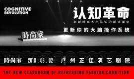 2018 时尚家《认知革命》第一季·广州站