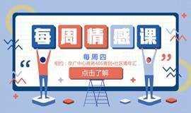 情感沙龙丨关心恋爱课堂之专家坐诊系列(8月16日课程取消)