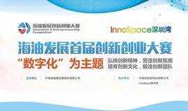 海油发展首届创新创业大赛