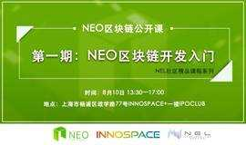 NEO区块链公开课(1):NEO区块链开发入门