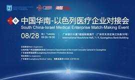 中国华南-以色列医疗企业对接会