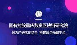 【官方】2018数资区块链政企产研峰会