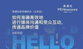 美通社新传播茶会(北京站)——如何准确高效地进行媒体沟通和受众互动,传递品牌价值