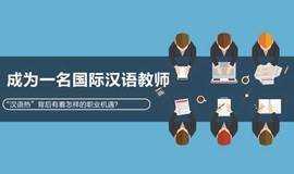 """""""汉语热""""背后有着怎样的职业机遇?"""