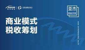 亚杰创业沙龙——商业模式税收筹划