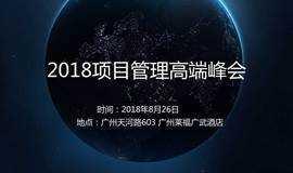 2018项目管理高端峰会-广州站