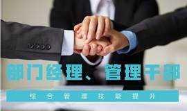 部门经理、管理干部综合管理技能提升