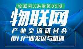 【邀请函】物联网产业交流研讨会