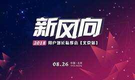 2018新风向——用户增长私享会(北京站)