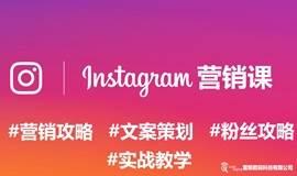 【郑州】海外#新世界的 Instagram #营销策划 线下实操课#开班啦