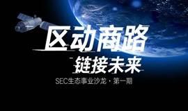 SEC生态事业沙龙第一期---区动商路,链接未来