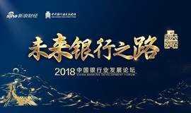 2018中国银行业发展论坛