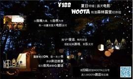 """限时促销!夏日特辑之""""露天电影&森林帐篷露营初体验""""!"""