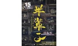 9月2日  独家  半辈子 邱振哲 15周年纪念聊唱会 北京蜗牛的家(慈云寺店)