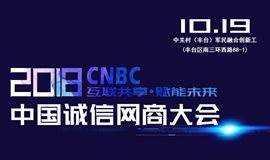 CNBC-2018中国诚信网商大会
