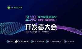 第二届中国【郑州】开发者大会——技术赋能新商业