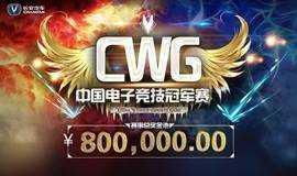 2018CWG中国电子竞技大赛