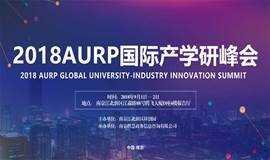 2018AURP国际产学研峰会(9月1日-2日)