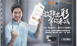 创新中国电梯挑战赛