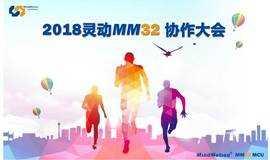 倒计时5天!   2018灵动MM32 协作大会