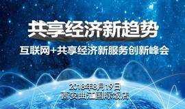 互联网+共享人力创新峰会:解读共享经济新趋势