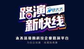 【路演新快线】NO.8 ▏永不落幕的科技企业路演平台