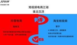 短视频电商江湖,谁主沉浮——抖音电商VS淘宝短视频