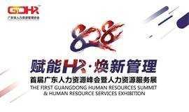 828首届广东人力资源峰会暨人力资源服务展
