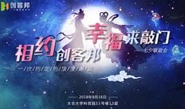 """""""相约创客邦 幸福来敲门""""——七夕联谊会"""