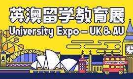 报学博览会 - 2018英澳留学教育展