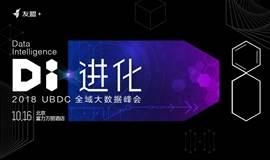 2018UBDC全域大数据峰会