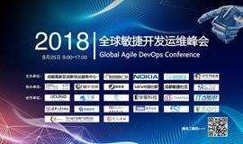 2018全球敏捷开发运维峰会成都站