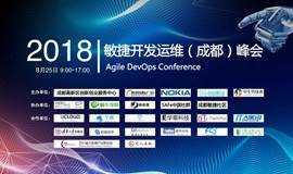 2018敏捷开发运维(成都)峰会