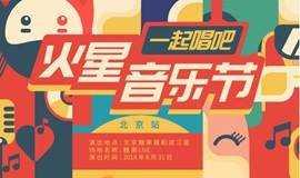 火星音乐节X一起唱吧(北京站)