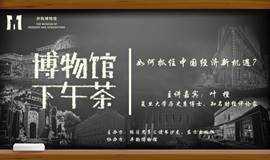上海·8月18日下午茶报名 | 叶檀:如何抓住中国经济新机遇?| 博物馆下午茶第150期