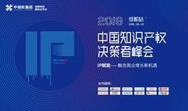 2018中国知识产权决策者峰会