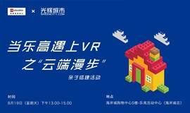 """当乐高遇见VR之""""云端漫步""""亲子搭建活动"""