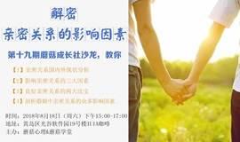 第十九期【蘑菇心理】沙龙:解密亲密关系的影响因素
