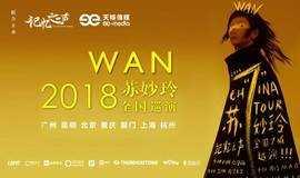 记忆之声2018苏妙玲全国巡演重庆站