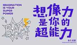XMind沙龙成都站︳天马行空的幻想,一起玩转超能力!