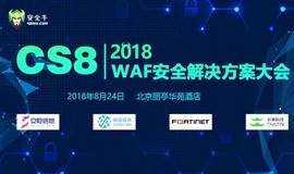 CS8:2018WAF安全解决方案大会