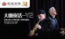 Y2 大咖夜话--萨克斯/钢琴双重奏