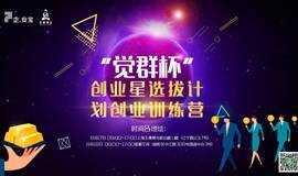 """""""觉群杯""""创业星选拔计划创业训练营"""
