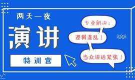 8月18-19日【演讲口才特训营】两天实现蜕变!