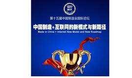 2018(第十五届)中国制造业国际论坛邀请函