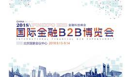北京第十届国际金融B2B博览会-金融科技峰会